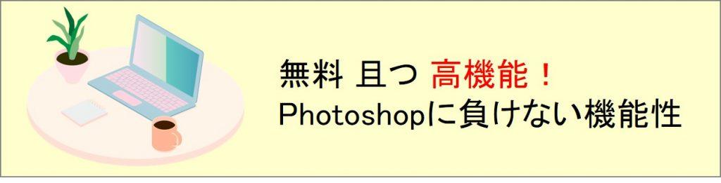 「無料、且つ、高機能!Photoshopに負けない機能性」の文字とパソコンの図