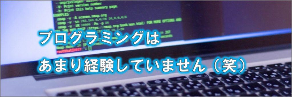 「プログラミングはあまり経験していません(笑)」の文字とパソコン写真