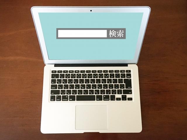 検索バーが表示されたパソコンの写真